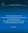 Научно-техническое пособие по подготовке обосновывающих материалов для принятия решения об отнесении радиоактивных отходов к особым радиоактивным отходам